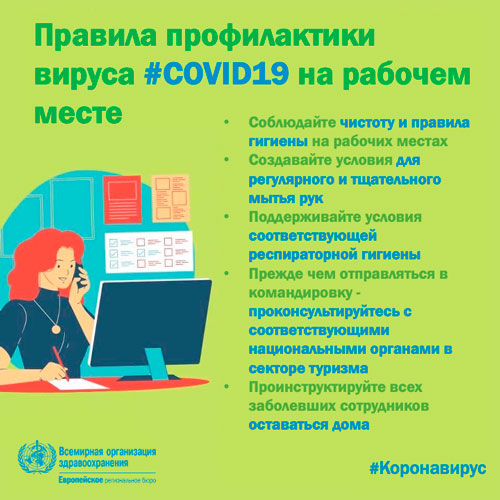 COVID-19---Workplace---Russian-(1)