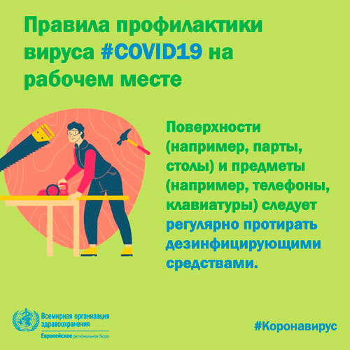 COVID-19---Workplace---Russian-(2)