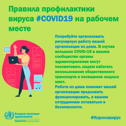 COVID-19---Workplace---Russian-(3)
