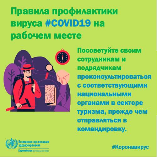 COVID-19---Workplace---Russian-(6)