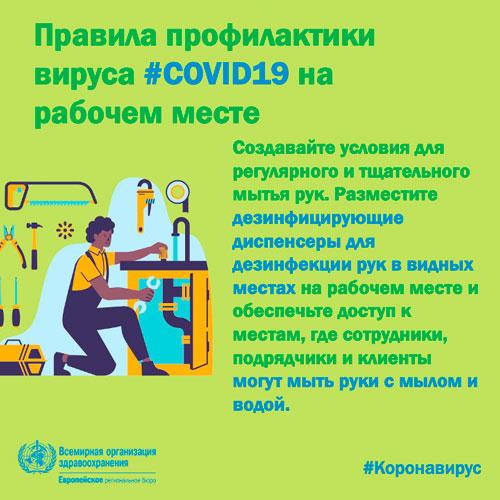 COVID-19---Workplace---Russian-(8)